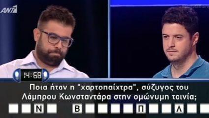 Για τα πολλά λεφτά: 10 ερωτήσεις του Still Standing για να δεις αν θα κέρδιζες τα 30.000 ευρώ