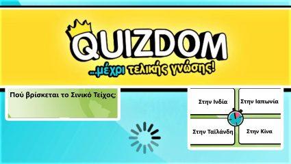 10/10 ούτε με θαύμα: Μπορείς να απαντήσεις 10 απλές ερωτήσεις γεωγραφίας του Quizdom;